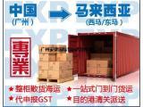 马来西亚双清到门专线安捷国际货运可接敏感货