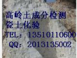 矿石化验铬、钒、锰等元素含量