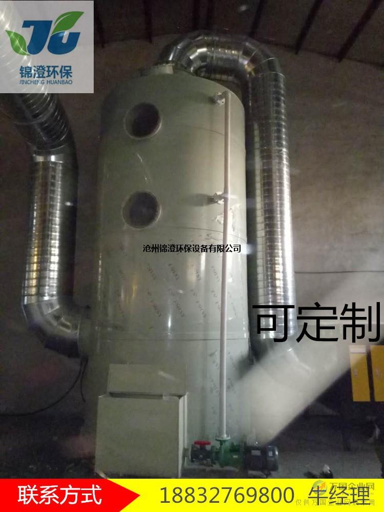 工厂工业 酸碱酸雾废气洗涤净化塔喷淋塔填料塔废气