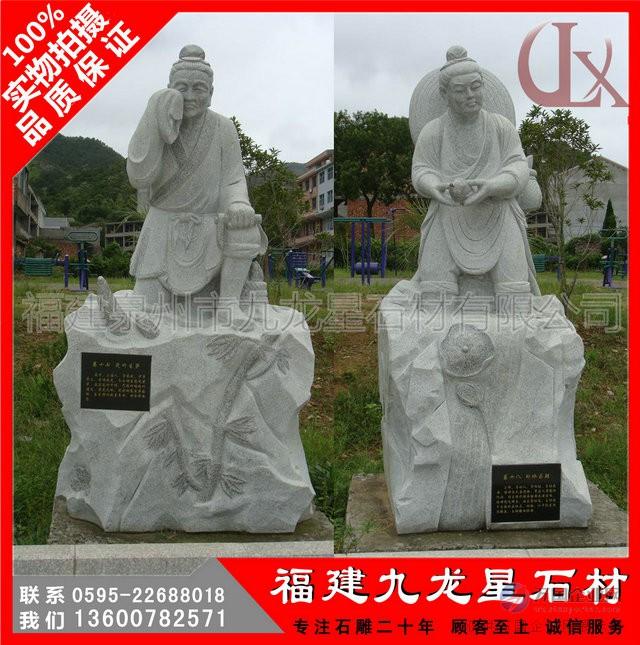 优质传统石雕人物 手工圆雕二十四孝人物 现货石雕二十四孝价格