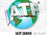 IATF16949认证2016新版要多少钱