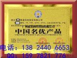 办理中国名优产品价钱