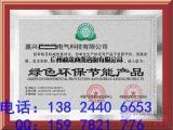 绿色环保产品申请
