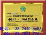 如何办理中国315诚信企业