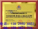 中国品牌认证委员会