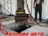 污水泵维修,承诺一小时修好,承揽大兴亦庄各种水泵电机修理保养