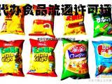 代办北京食品流通许可证需要什么要求
