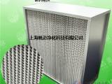 无尘室有隔板高效过滤器 镀锌框有隔板高效过滤器 帆迈供