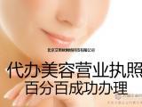 代办公司代办北京美容美发营业执照费用多少