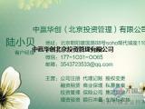 转让北京通州16年投资管理公司