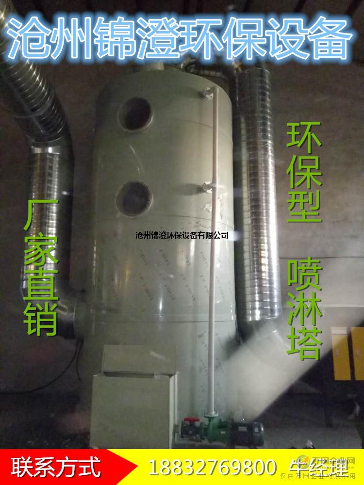 废气塔 净化塔 喷淋塔 化工管道 喷漆涂装废气 旋流塔