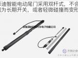 深圳电动尾门供应  厂家直销电话