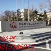 中车北京南口机械有限公司的形象照片