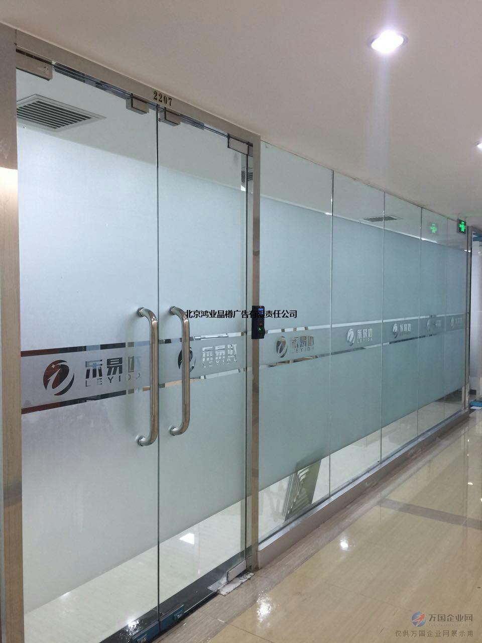 03  特殊/专业广告设计制作 03  公司玻璃贴膜/磨砂贴/腰线防撞条