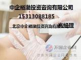 代办医疗美容诊所工商注册