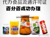 代办北京食品流通许可证办理要求