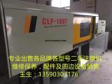 出售二手注塑机全立发CLF-100T同步伺服原装电脑低价