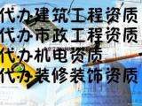 代理公司代办北京建筑工程施工总承包资质有什么要求
