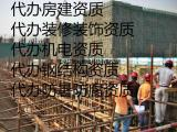 转让北京电子智能化工程专业承包二级资质