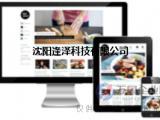 沈阳网站建设|沈阳微信公共号开发|软件开发