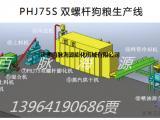 PHJ75S双螺杆湿法宠物饲料膨化机