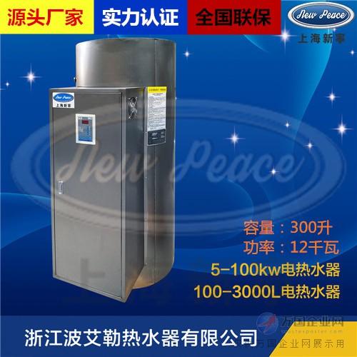 电热水器主要技术参数:      1)型号:np300-12      2)额定电压:380v