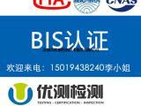 LED泛光灯做个BIS认证的费用_BIS认证的特点