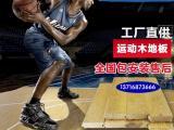 西安篮球馆木地板 室内篮球场木地板 体育场馆木地板