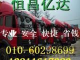 北京物流公司 地址 电话 网站 简历