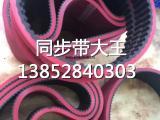 1510H075橡胶同步带-机带大王品质好,价格实在