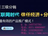 网中网微信分销系统开发定制,三级分销源码,微商城