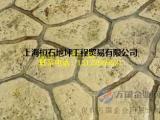 压模路面 桓石专业生产压模混凝土材料 免费提供模具
