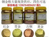 优质铜金粉,生产铜金粉,高闪铜金粉