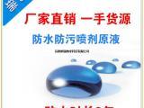 鹏瑞免费提供皮革防水防油剂样品测试 防水剂原料源头厂家