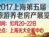 2017(上海)第五届旅游养老房产展览会