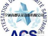 法国ACS认证--水处理压力容器ACS认证的费用及周期