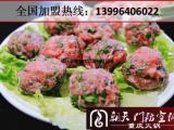 重庆九宫格火锅加盟哪家最有特色