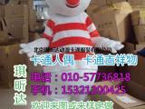 北京卡通人偶服装定做厂家,吉祥物订做