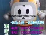 北京卡通人偶服装制作定做,毛绒娃娃多少钱