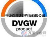 DVGW认证