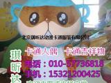 北京卡通人偶服装制作什么价,毛绒公仔设计