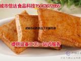 QQ豆茶干斗蒸豆腐生产加工设备机器工艺配方技术