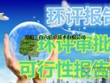 郑州环评报告价格费用_郑州环评公司哪家好专业?
