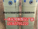 一体化污水提升泵站   玻璃钢井筒