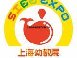 上海国际学前教育装备及智慧教育展览会 上海幼教展