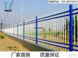 陕西护栏网陕西锌钢护栏陕西围墙栅栏陕西隔离栏陕西通用护栏