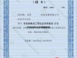 音视频智能系统集成工程二级资质,代办北京音视频系统集成资质