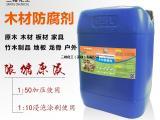 园林木材防腐剂 竹木建筑防腐剂