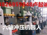 多关节冲压机器人,东莞冲压机器人厂家直销,四轴冲压机械手