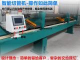 切管机厂家 无人化全自动管机 锯切精准省成本数控切管机